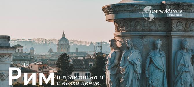 За Рим – и практично,  и с възхищение