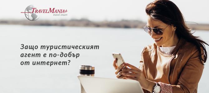 Защо туристическият агент е по-добър от интернет