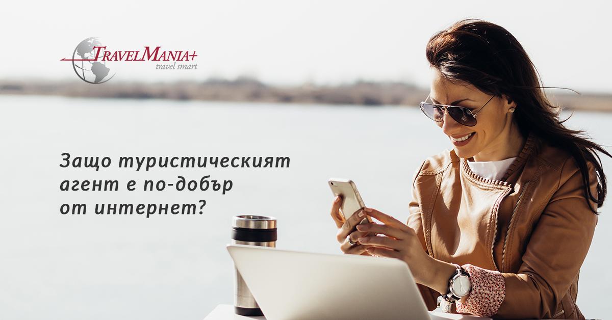 Заши да изберете туристически агент за вашата почивка?